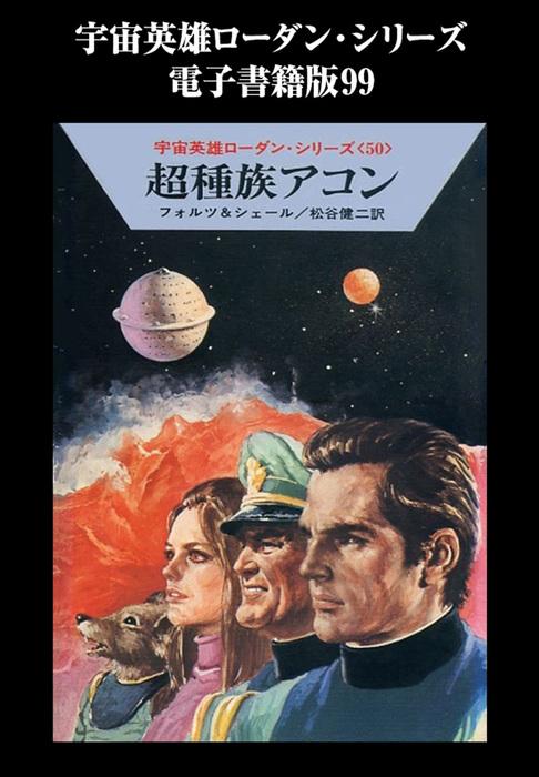 宇宙英雄ローダン・シリーズ 電子書籍版99 人類の友拡大写真