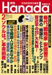 月刊Hanada2017年2月号-電子書籍