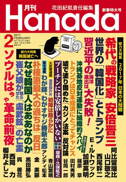 月刊Hanada2017年2月号-電子書籍-拡大画像