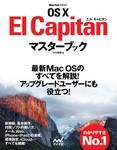 OS X El Capitanマスターブック-電子書籍