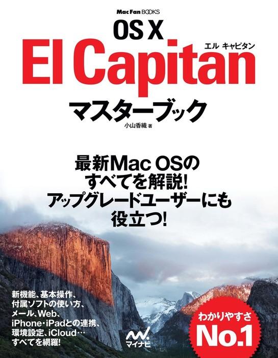 OS X El Capitanマスターブック-電子書籍-拡大画像