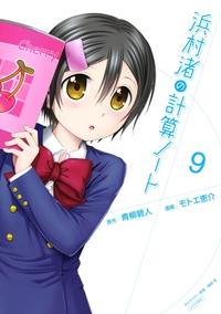 浜村渚の計算ノート(9)-電子書籍