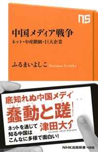 中国メディア戦争 ネット・中産階級・巨大企業-電子書籍