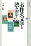 名作英文学を読み直す-電子書籍
