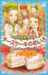 パティシエ☆すばる チーズケーキのめいろ-電子書籍