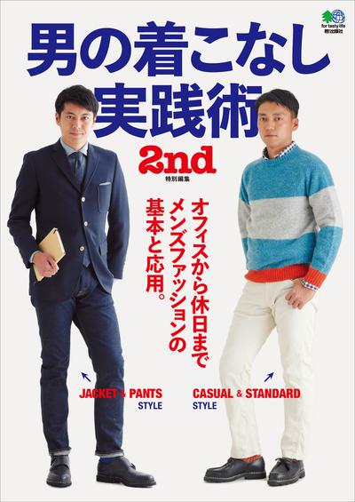 男の着こなし実践術-電子書籍