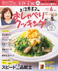 上沼恵美子のおしゃべりクッキング2017年6月号