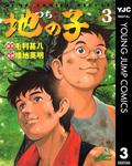地の子(ヤングジャンプコミックスDIGITAL)