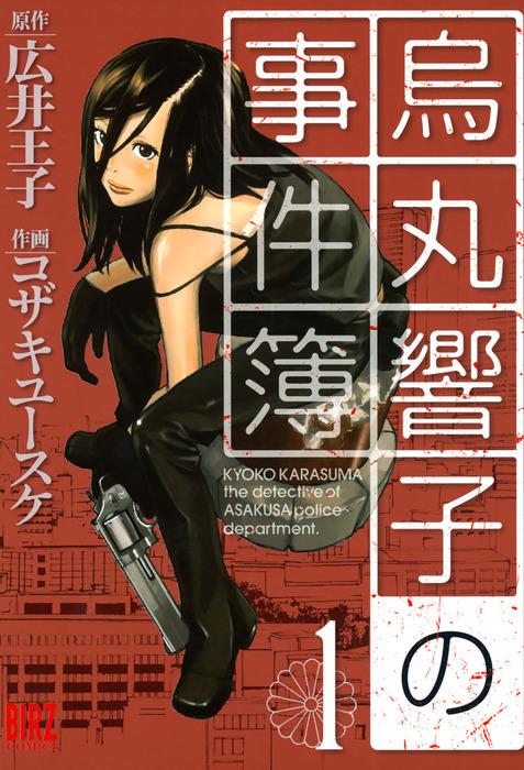 烏丸響子の事件簿 (1)-電子書籍-拡大画像
