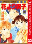 花より男子 カラー版 32-電子書籍