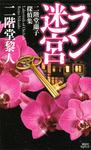 ラン迷宮 二階堂蘭子探偵集-電子書籍