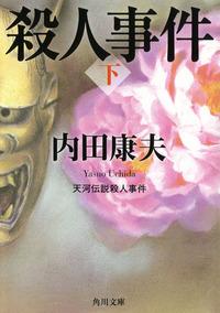 天河伝説殺人事件(下)