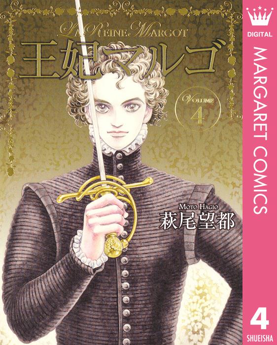 王妃マルゴ -La Reine Margot- 4拡大写真