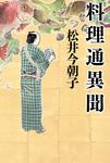 料理通異聞-電子書籍