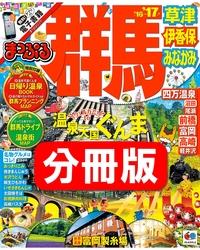 まっぷる 富岡・高崎・妙義'16-17【群馬'16-17 分割版】-電子書籍