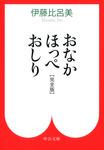 おなか ほっぺ おしり 〔完全版〕-電子書籍