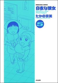 白衣な彼女 5巻-電子書籍