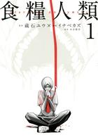 食糧人類-Starving Anonymous-(eヤングマガジン)