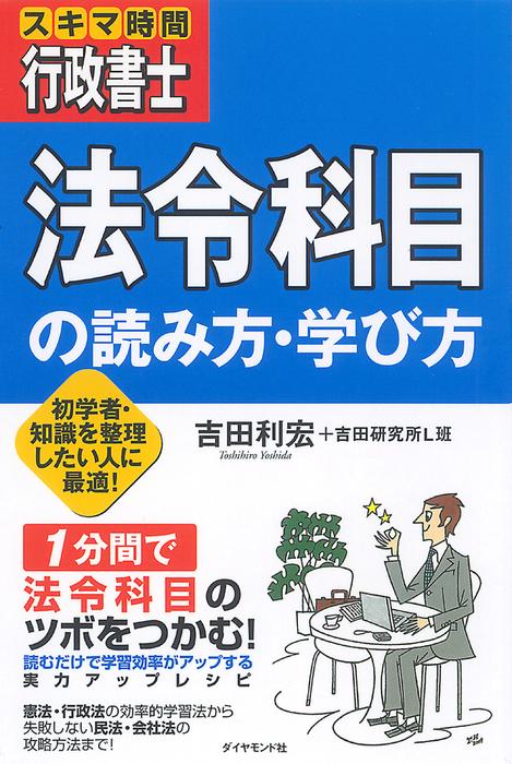 スキマ時間行政書士 「法令科目」の読み方・学び方-電子書籍-拡大画像