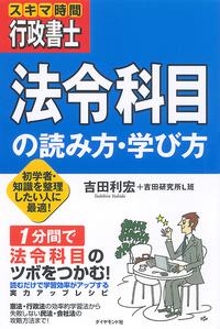 スキマ時間行政書士 「法令科目」の読み方・学び方