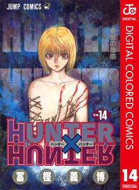 HUNTER×HUNTER カラー版 14
