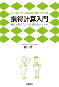 ビジネスマンの基礎知識としての損得計算入門-電子書籍