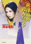萩・津和野殺人ライン-電子書籍