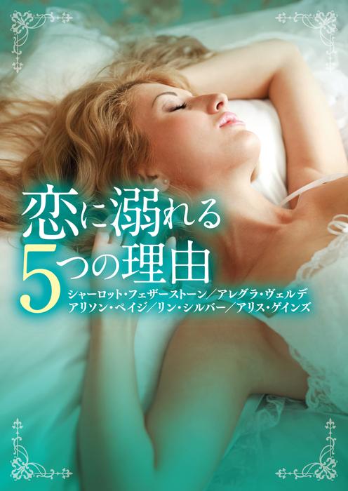恋に溺れる5つの理由-電子書籍-拡大画像