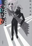 署名はカリガリ―大正時代の映画と前衛主義―-電子書籍
