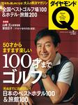 ダイヤモンドQ 15年5月号-電子書籍