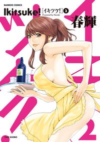 イキツケ!(2)-電子書籍