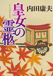 皇女の霊柩-電子書籍