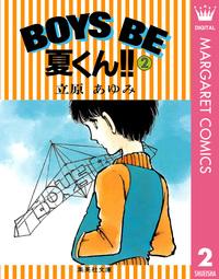 BOYS BE 夏くん!! 2
