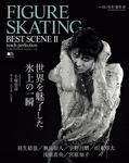 FIGURE SKATING BEST SCENEⅡ-電子書籍