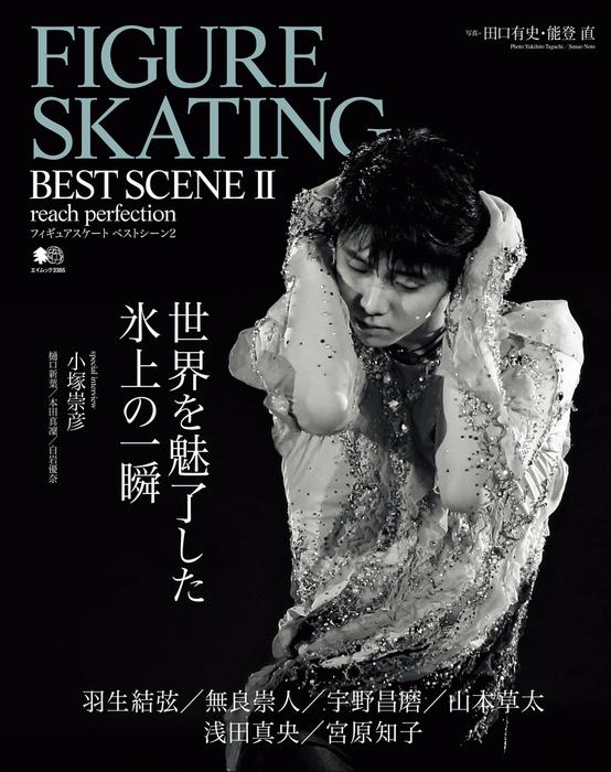 FIGURE SKATING BEST SCENEⅡ-電子書籍-拡大画像