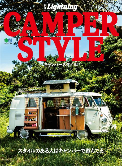別冊Lightning Vol.168 CAMPER STYLE キャンパースタイル-電子書籍-拡大画像