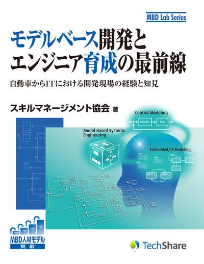 モデルベース開発とエンジニア育成の最前線-電子書籍