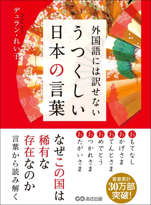 外国語には訳せない うつくしい日本の言葉-電子書籍-拡大画像