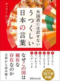 外国語には訳せない うつくしい日本の言葉-電子書籍