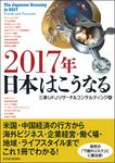 2017年 日本はこうなる-電子書籍