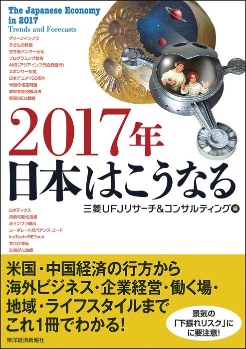 2017年 日本はこうなる拡大写真