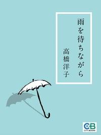雨を待ちながら