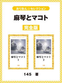 麻琴とマコト 完全版-電子書籍