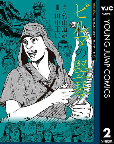 戦後70年 特別コミカライズシリーズ 2 ビルマの竪琴-電子書籍