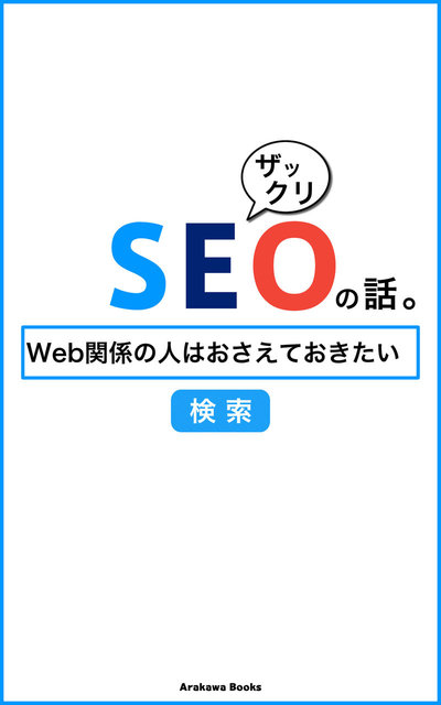 ザックリ「SEO」の話。~Web関係の人はおさえておきたい!-電子書籍