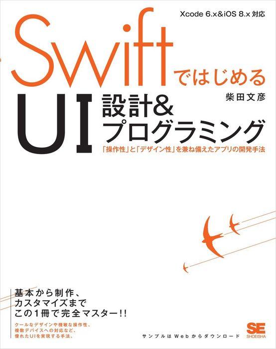 SwiftではじめるUI設計&プログラミング 「操作性」と「デザイン性」を兼ね備えたアプリの開発手法拡大写真
