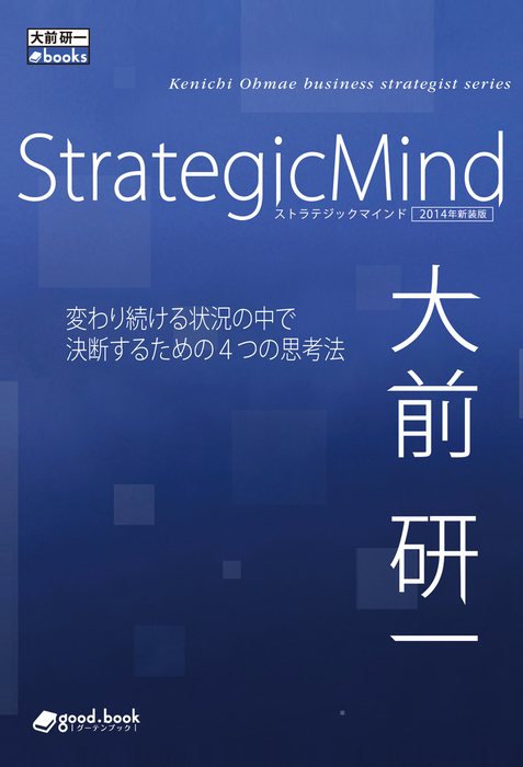 StrategicMind 2014年新装版 変わり続ける状況の中で決断するための4つの思考法拡大写真