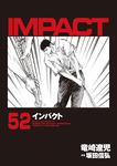 インパクト 52-電子書籍