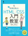 たった2日で楽しく身につく HTML/CSS入門教室-電子書籍