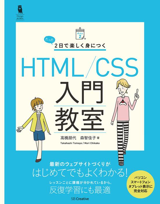 たった2日で楽しく身につく HTML/CSS入門教室-電子書籍-拡大画像